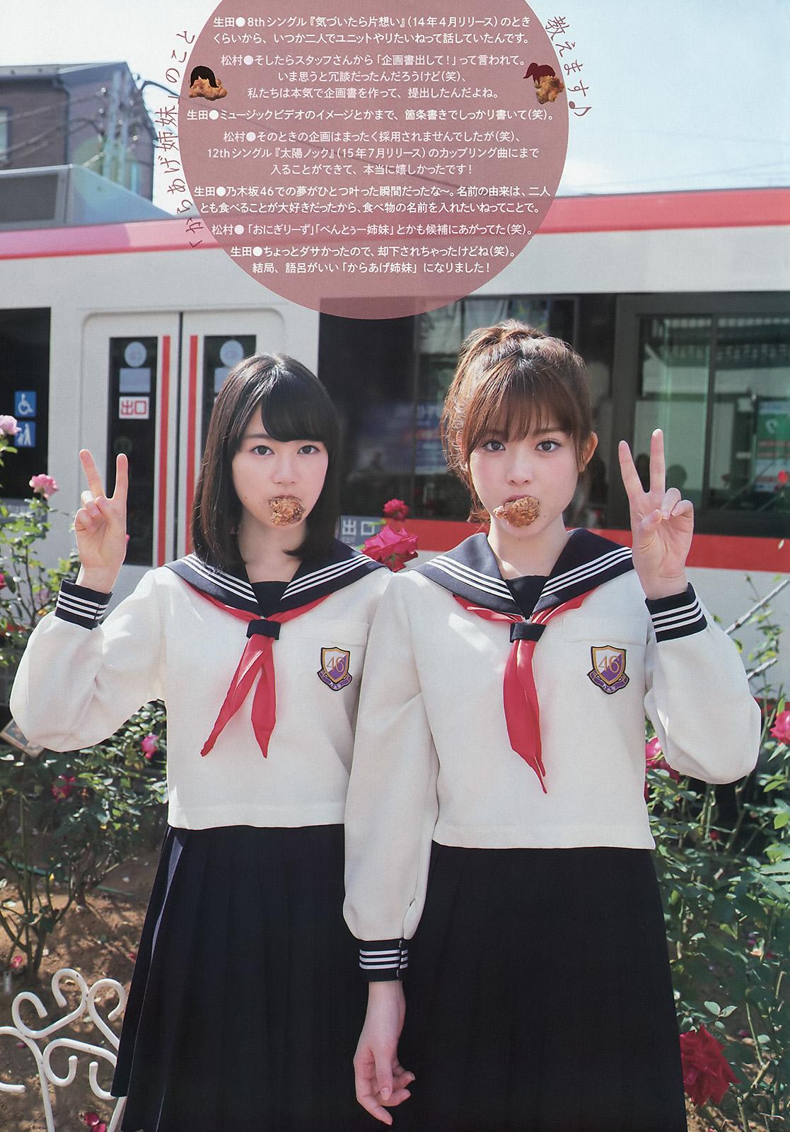 Ikuta Erika 生田絵梨花 x Matsumura Sayuri 松村沙友理 Big Comic Spirits 2016 No 3 Pics 3
