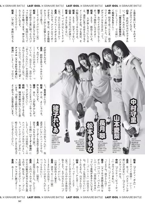 Magazine : ( [Weekly Playboy] - 2020 / n°11 )