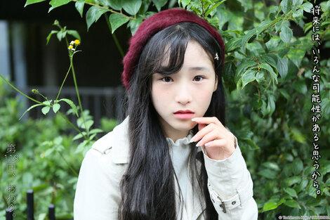 WEB Magazine : ( [Young Jump WEB - Gravure] - |Young Jump - 2018 / N°2 [GAL-CON ONLINE / 118th/第118回] - Yua Terui ( 7 PICS )| )