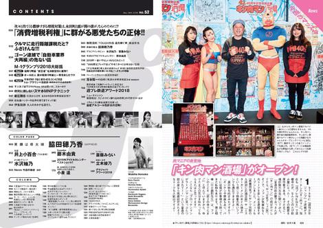 Magazine : ( [Weekly Playboy] - 2018 / n°52 )