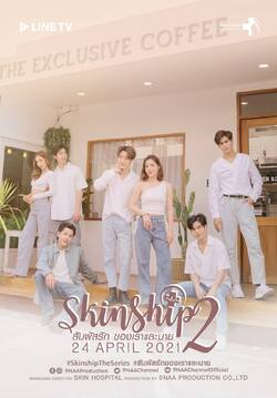 Skinship 2