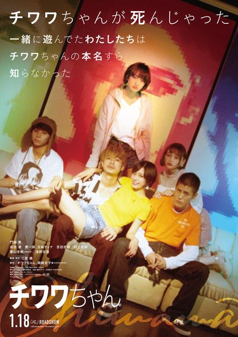 Videos : ( [Movie] - |2019/01/18 - Kadokawa Pictures/角川映画| Chiwawa Chan/チワワちゃん )