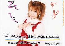 Reina Tanaka 田中れいな Morning Musume 6-ki Fanclub Event モーニング娘。6期メンバーファンクラブイベント