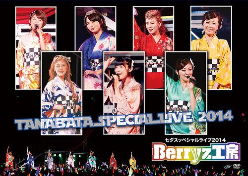 DVD du concert Tanabata 2014 des Berryz Koubou annoncé