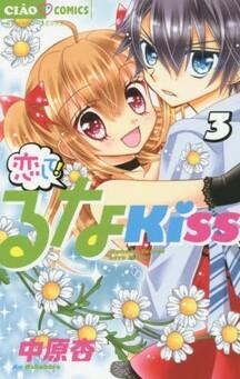 Koishite! Runa Kiss - Tome 3