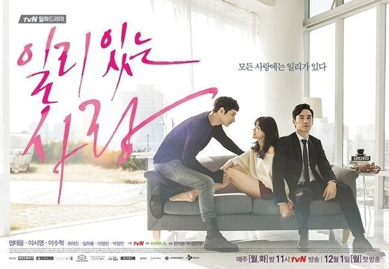 Valid Love (K-drama) en coprod' avec la Mystic Fansub ♪