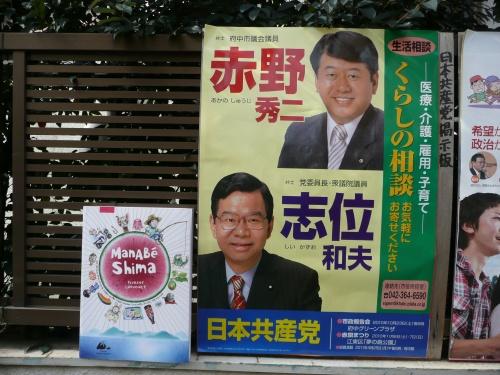 Manabé Shima en campagne