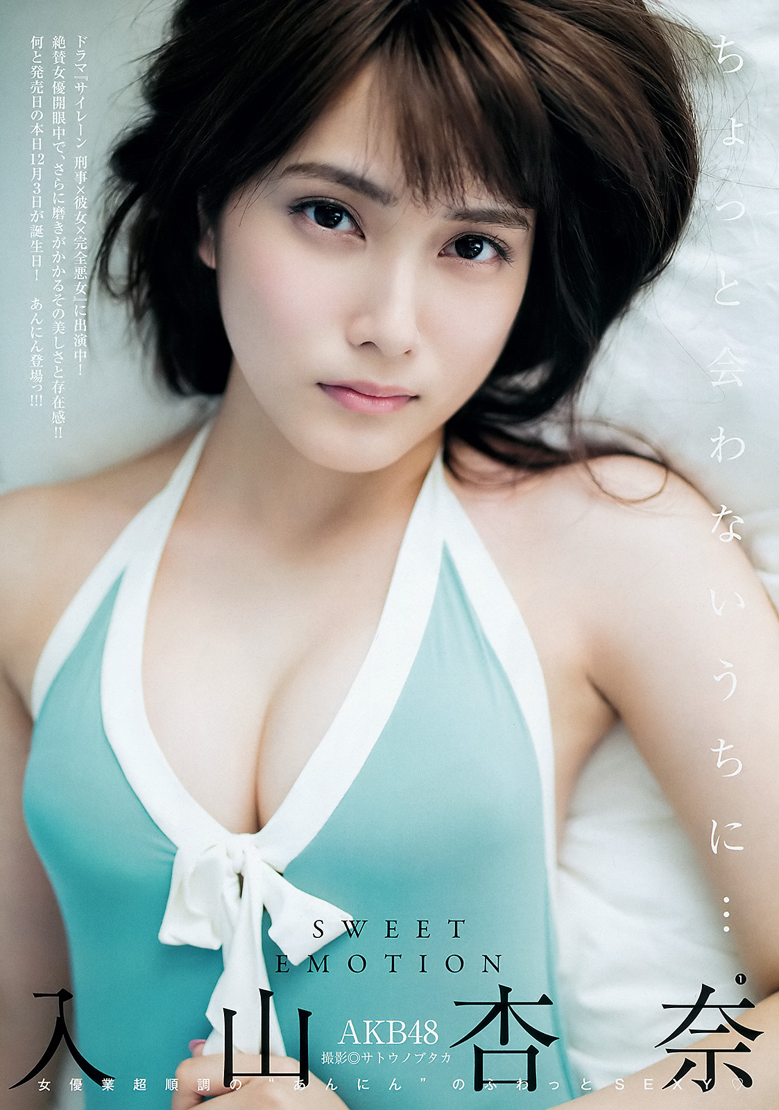 Iriyama Anna 入山杏奈 Young Jump 2016 No 1 Images