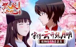 Fox Spirit Matchmaker Episode 56