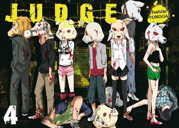 Judge tome 4