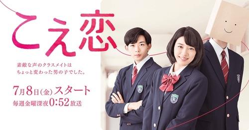 Koe Koi / Voice Love [J-drama]