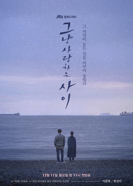 Just Between Lovers (drama coréen) - Rain or Shine