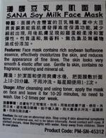 Masques hydratants : SANA et I.SKIN FOCUS