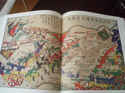 """Livre d'occasion : """"Le troisième géant : la Chine"""""""