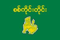 Flag of Sagaing Division.svg