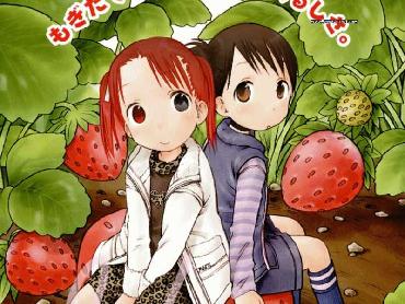 Tsuki et Katsu