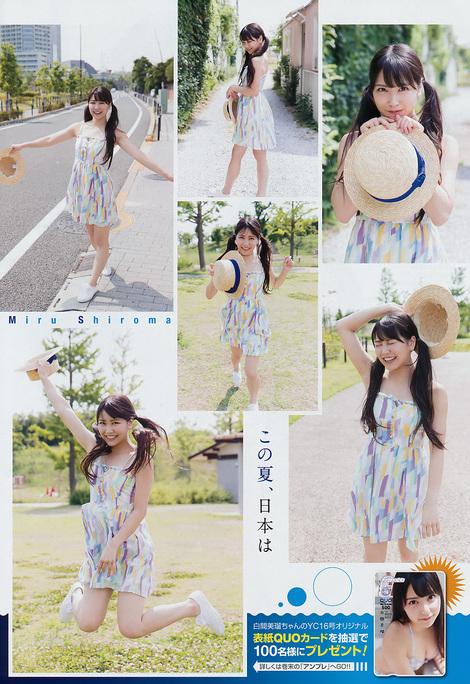 Magazine : ( [Young Champion] - 2017 / N°16 - Miru Shiroma Staring )