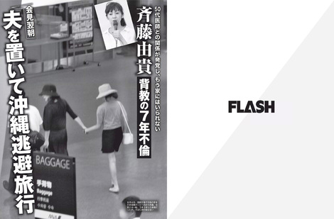Magazine : ( [Flash] - |22-29/08/2017| )