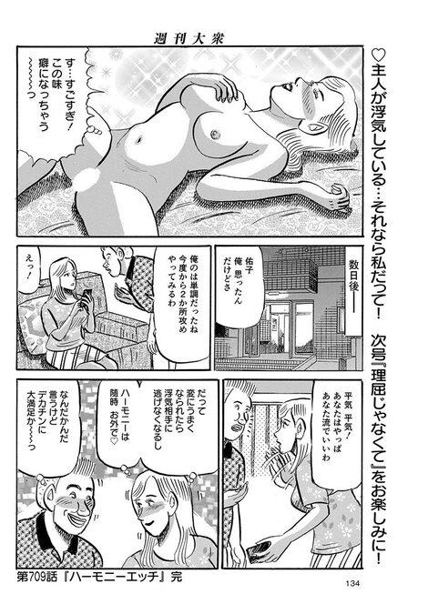 Magazine : ( [Weekly Taishu] - 07/08/2017 )