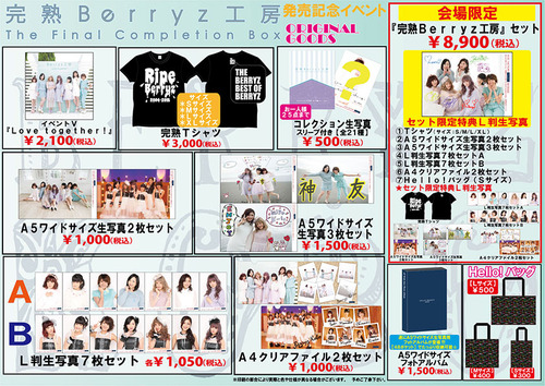 "Goodies pour l'event commémoratif du ""Kanjuku Berryz Kobo the final completion box"""