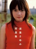 sayumi michishige photoboook