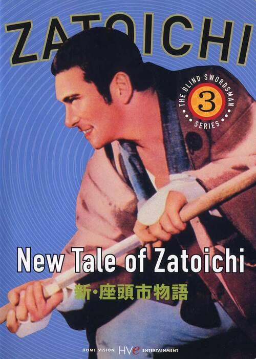 Shin Zatôichi monogatari / New Tale of Zatoichi (1963)