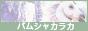 Chushi2