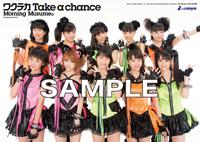 Poster Wakuteka Take a Chance Morning Musume Yamano Music