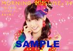 Posters A3 TIKI BUN / Shabadabadou〜 / Mikaeri Bijin morning musume'14
