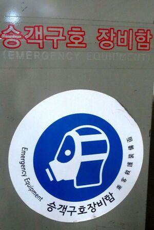 Métro de Séoul: l'abri anti-atomique
