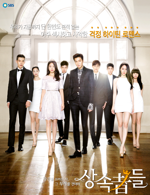 The Heirs | Episodes 1 à 6