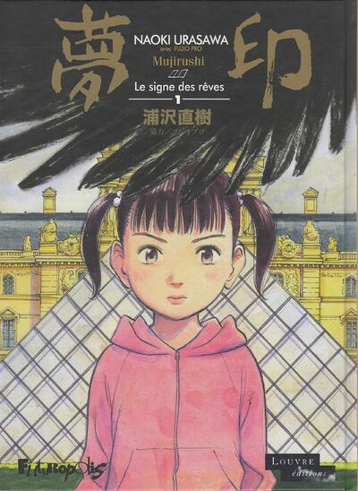 Mujirushi (Le signe des rêves), Tome 1