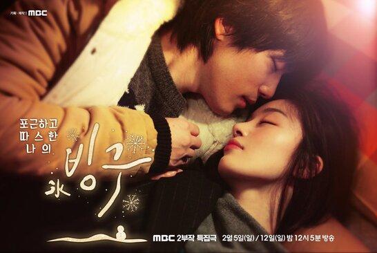 Drama coréen spécial - Binggoo (Bing Gu)