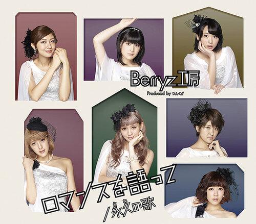 "Covers du 36th single : ""Romance wo Katatte / Towa no Uta"""