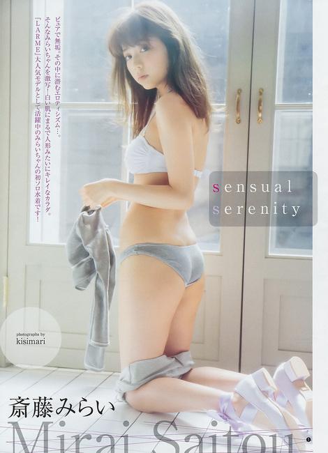 Magazine : ( [Young Jump] - 2017 / N°43 - Niki & Mirai Saito Staring )