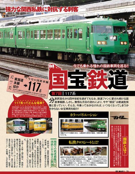 Magazine : ( [EX MAX!] - N°5 / May 2017 )