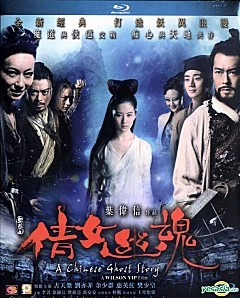 A Chinese Ghost Story 2011