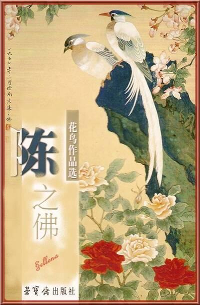 87 - Aqarelles de Chine