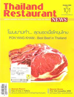 Thaïlande : Les chaînes de la (ma) discorde !