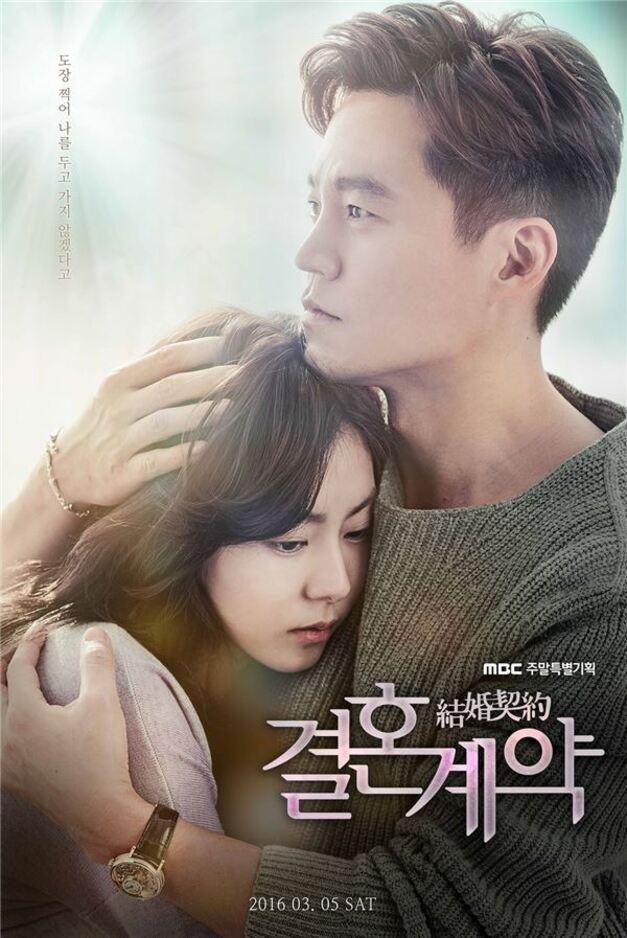 Marriage Contract (Drama coréen) Premières impressions