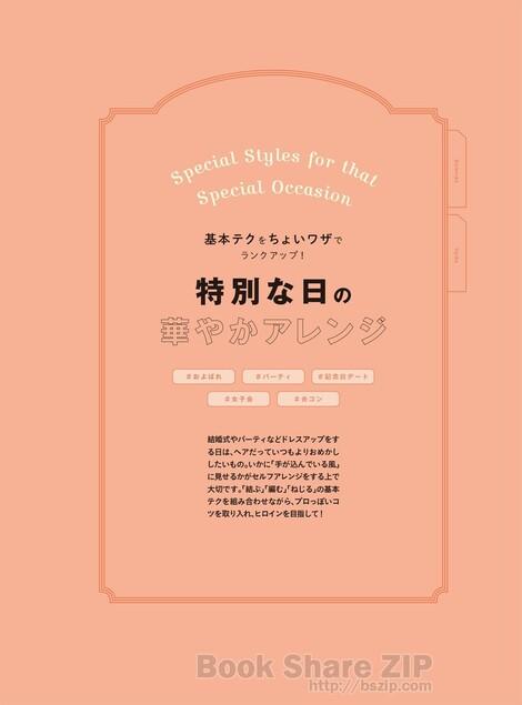 Books : ( Yurutto Kawaii Natural Joshi no Hair & Arrangement BOOK Instagram Hatsu! (Bessatsu Katei Ga Ho/別冊家庭画報) )