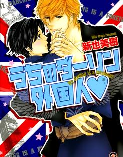 Uchi no Darling Gaikokujin