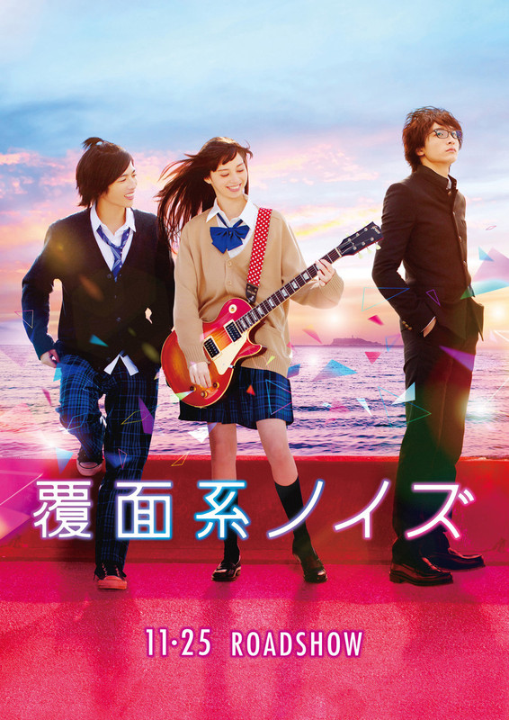 File:Anonymous Noise-tp.jpg