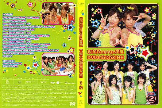 W&Berryz Koubou DVD Magazine Vol.2