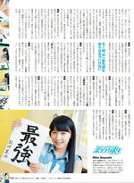 Riho Sayashi 鞘師里保 SPA! スパ! Octobre October Magazine