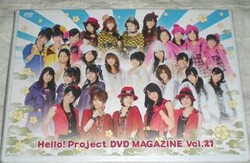 Hello! Project DVD Magazine Vol.21