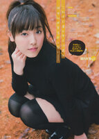 Young Gangan Mizuki Fukumura Morning Musume'14 Magazine