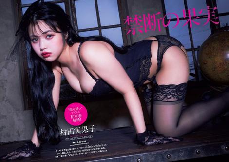 Magazine : ( [Weekly Playboy] - 2020 / n°38 )