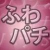 Fuwa-Pachi