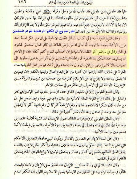 منشورات تهاجم أهل السنة في العراق